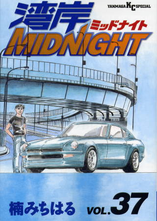 wanganmidnight37.jpg